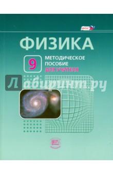 Физика. 9 класс. Методическое пособие для учителя. ФГОС физика 9 класс