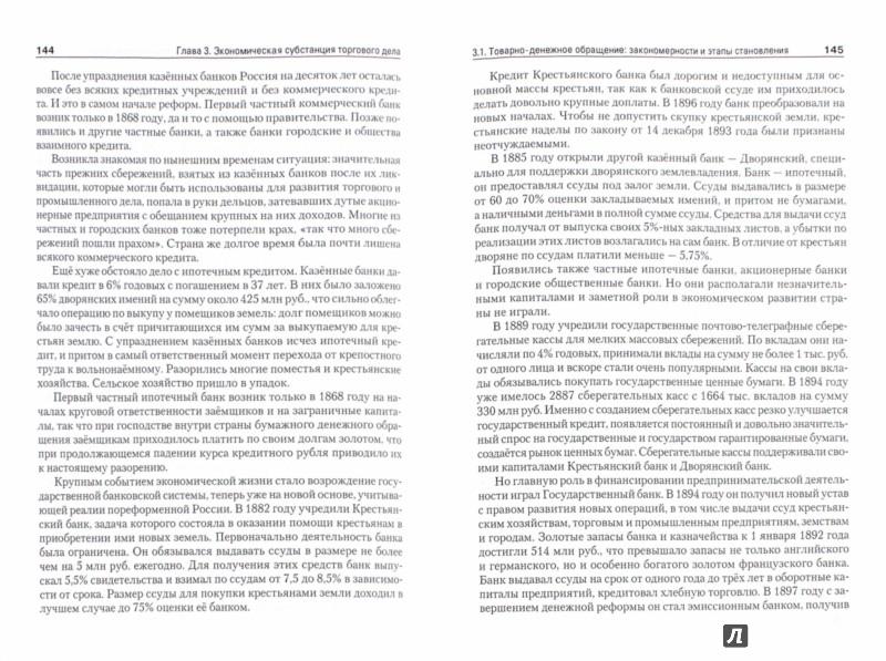 Иллюстрация 1 из 15 для Торговое дело. Учебник для вузов - Афанасенко, Борисова | Лабиринт - книги. Источник: Лабиринт