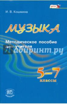 Музыка. 5-7 классы. Методическое пособие для учителя. ФГОС