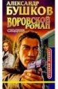 Бушков Александр Александрович Воровской роман. Сходняк