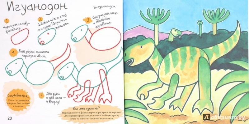 Иллюстрация 1 из 34 для Как нарисовать динозавра и других чудищ - Марк Берджин | Лабиринт - книги. Источник: Лабиринт