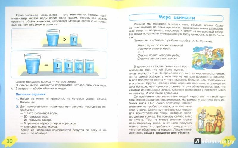 Иллюстрация 1 из 20 для Математика и наши дети - Фейгенберг, Лаврик | Лабиринт - книги. Источник: Лабиринт
