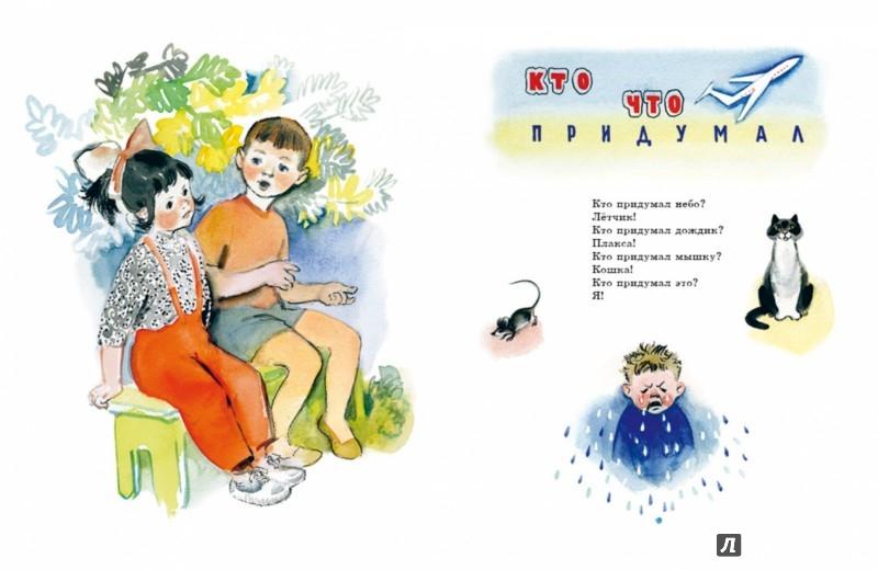 Иллюстрация 1 из 41 для Кто что придумал - Виктор Аксенов | Лабиринт - книги. Источник: Лабиринт