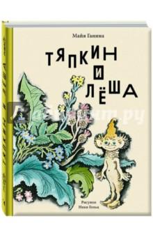 Купить Тяпкин и Леша, Речь, Сказки отечественных писателей