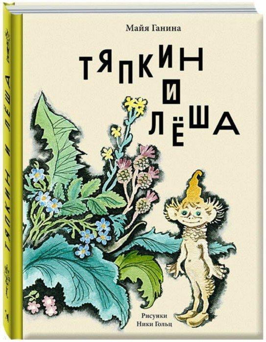 Иллюстрация 1 из 95 для Тяпкин и Леша - Майя Ганина | Лабиринт - книги. Источник: Лабиринт