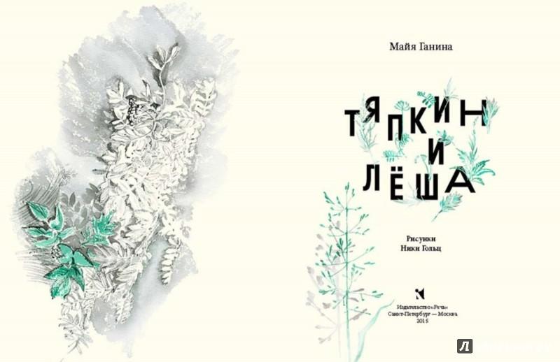 Иллюстрация 1 из 94 для Тяпкин и Леша - Майя Ганина | Лабиринт - книги. Источник: Лабиринт