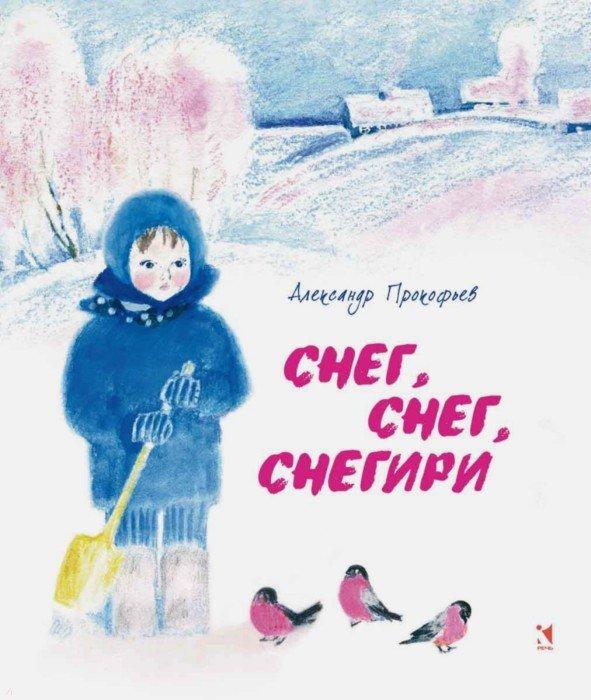 Иллюстрация 1 из 41 для Снег, снег, снегири - Александр Прокофьев   Лабиринт - книги. Источник: Лабиринт