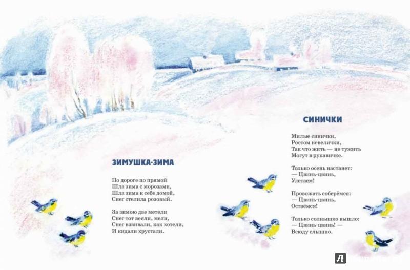 Иллюстрация 1 из 40 для Снег, снег, снегири - Александр Прокофьев | Лабиринт - книги. Источник: Лабиринт