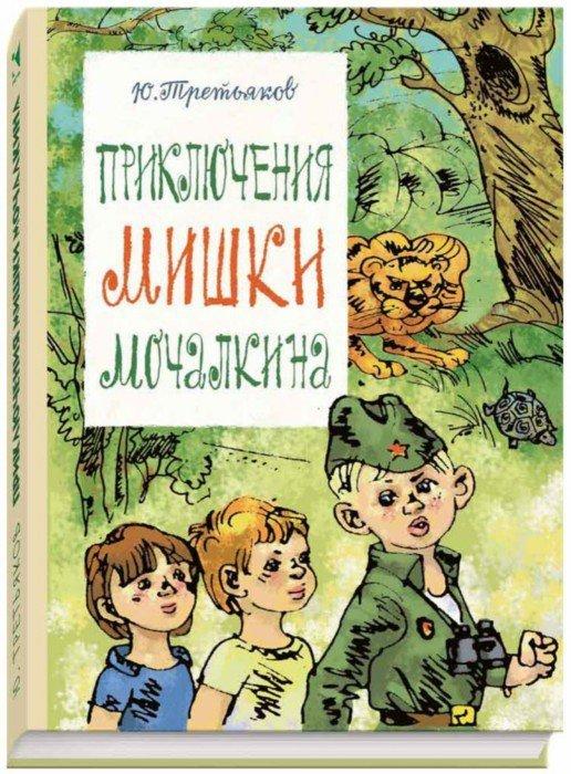 Иллюстрация 1 из 95 для Приключения Мишки Мочалкина - Юрий Третьяков   Лабиринт - книги. Источник: Лабиринт