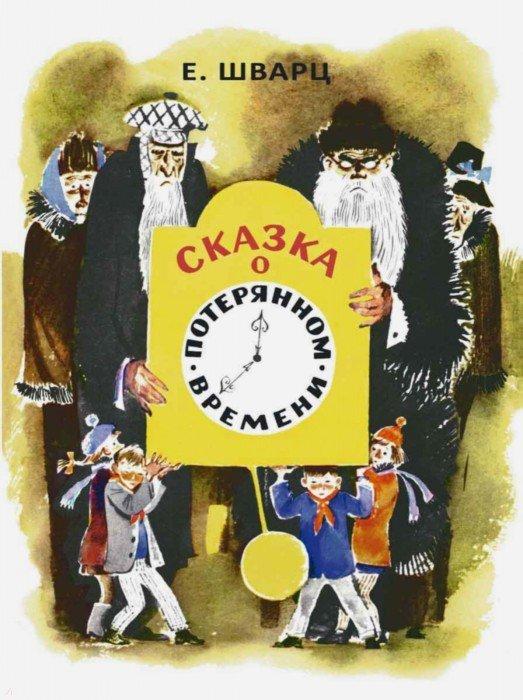 Иллюстрация 1 из 48 для Сказка о потерянном времени - Евгений Шварц | Лабиринт - книги. Источник: Лабиринт