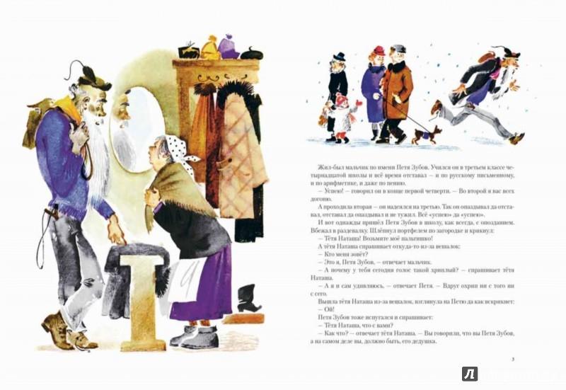Иллюстрация 1 из 45 для Сказка о потерянном времени - Евгений Шварц   Лабиринт - книги. Источник: Лабиринт
