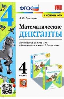 Математика. 4 класс. Математические диктанты к учебнику М. И. Моро и др. ФГОС