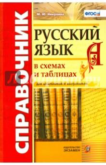 Русский язык в схемах и таблицах. Справочник. ФГОС