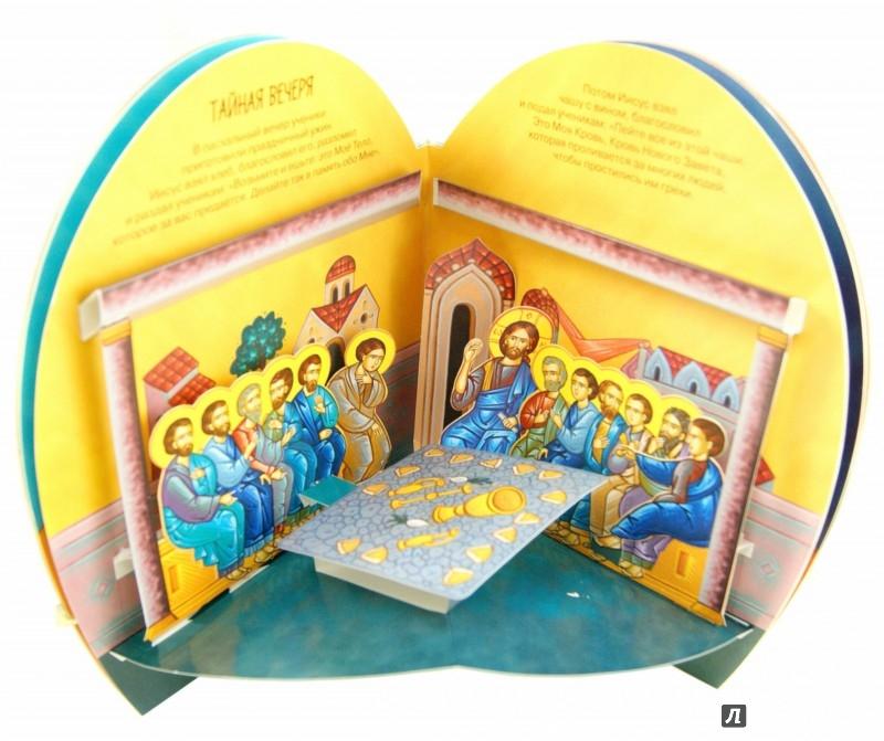 Иллюстрация 1 из 13 для Святая Пасха. Четыре библейские истории. Книжка-панорамка | Лабиринт - книги. Источник: Лабиринт