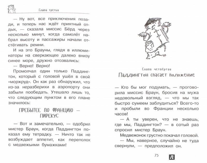 Иллюстрация 1 из 14 для Медвежонок Паддингтон за границей. Книга 4 - Майкл Бонд | Лабиринт - книги. Источник: Лабиринт