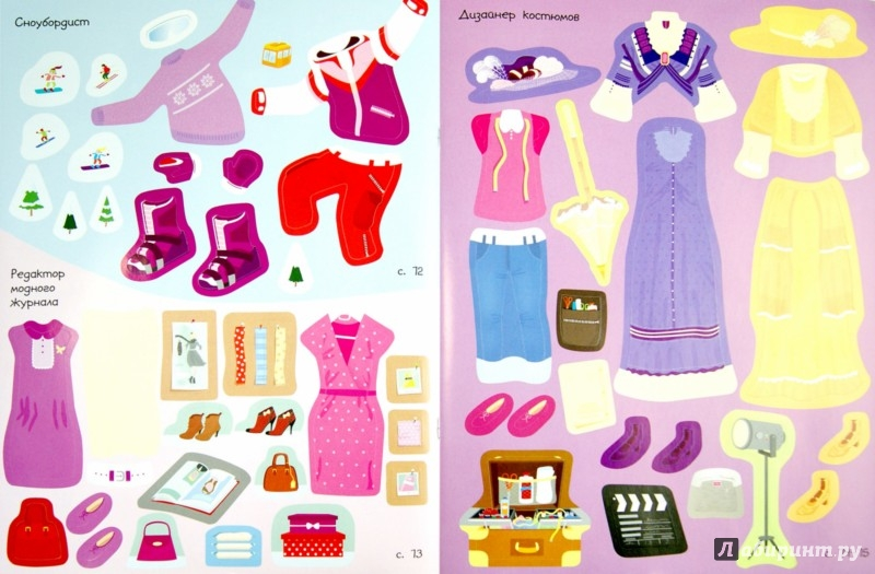 Иллюстрация 1 из 5 для Все работы хороши - Эмили Боне | Лабиринт - книги. Источник: Лабиринт