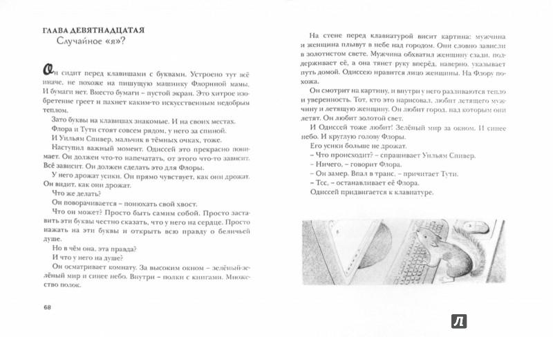 Иллюстрация 1 из 16 для Флора и Одиссей. Блистательные приключения - Кейт ДиКамилло | Лабиринт - книги. Источник: Лабиринт