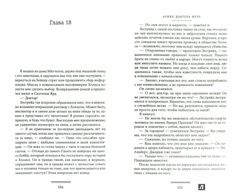 Иллюстрация 1 из 6 для Армия доктора Моро - Гай Адамс | Лабиринт - книги. Источник: Лабиринт