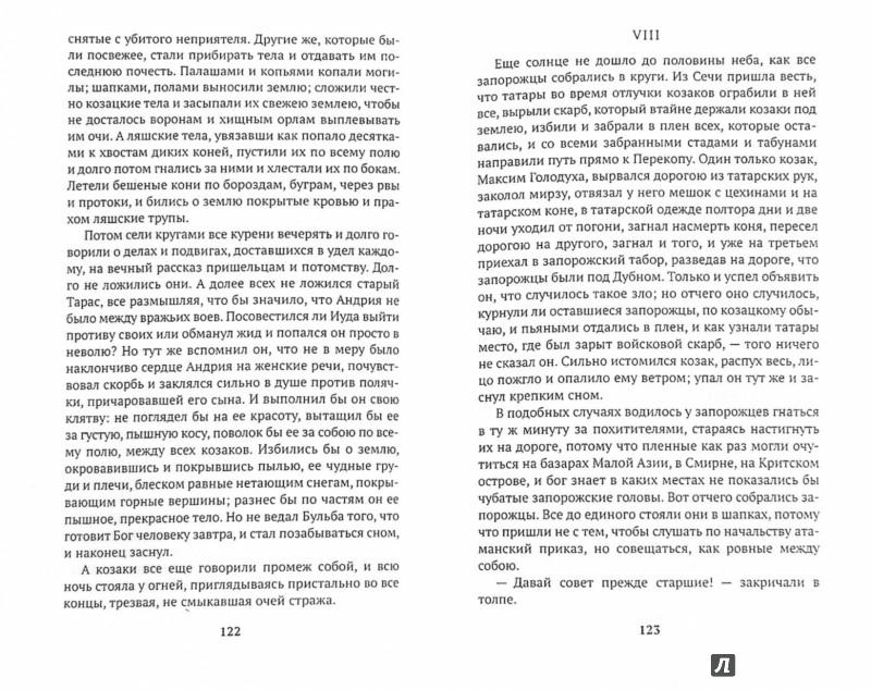 Иллюстрация 1 из 8 для Тарас Бульба: повести - Николай Гоголь | Лабиринт - книги. Источник: Лабиринт