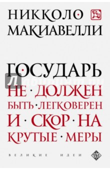 Никколо макиавелли государь поиск в google | books to read.