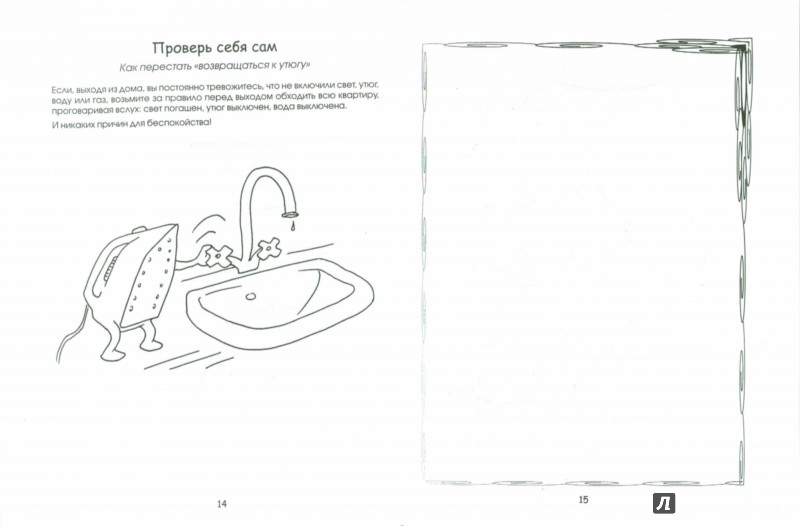 Иллюстрация 1 из 5 для Как запомнить самое важное. 17 простых приемов - Надежда Никольская | Лабиринт - книги. Источник: Лабиринт