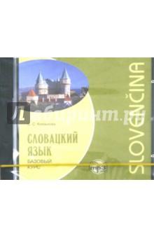 Словацкий язык. Базовый курс (CDmp3)