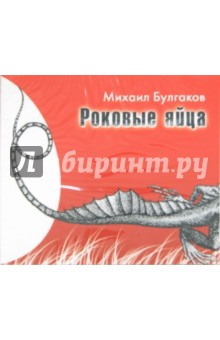 Роковые яйца (CDmp3) cd аудиокнига серебряный век русского юмора выпуск 2 mp3