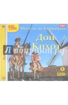 Дон Кихот. Аудиоспектакль (CDmp3) dvd аудиокнига dvd дон кихот мигель сервантес мр3