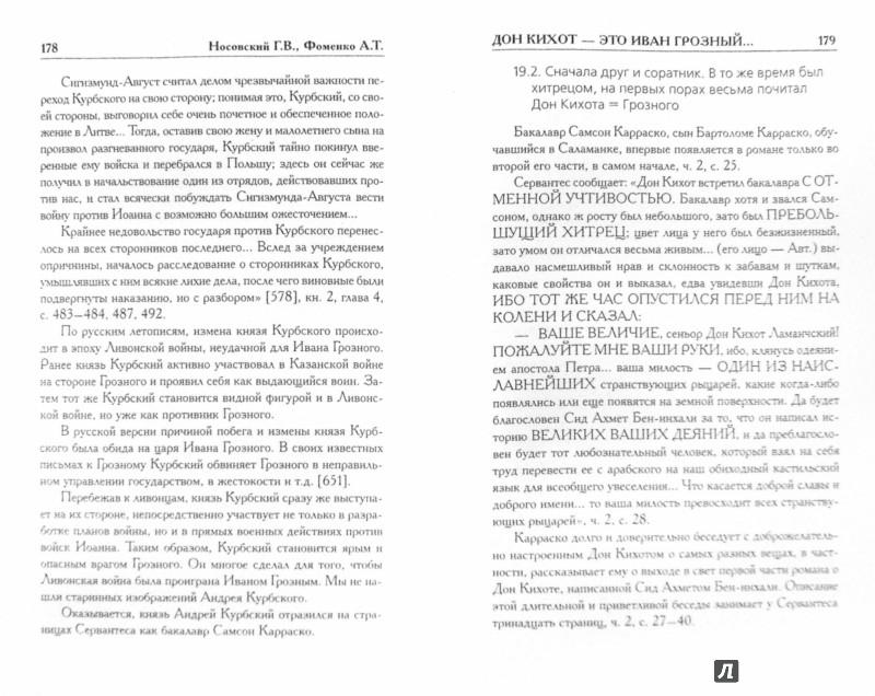 Иллюстрация 1 из 7 для Дон Кихот или Иван Грозный - Фоменко, Носовский | Лабиринт - книги. Источник: Лабиринт