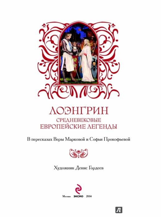 Иллюстрация 1 из 54 для Лоэнгрин. Средневековые европейские легенды | Лабиринт - книги. Источник: Лабиринт
