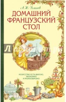 Домашний французский стол юлия высоцкая вкусные заметки книга для записи рецептов