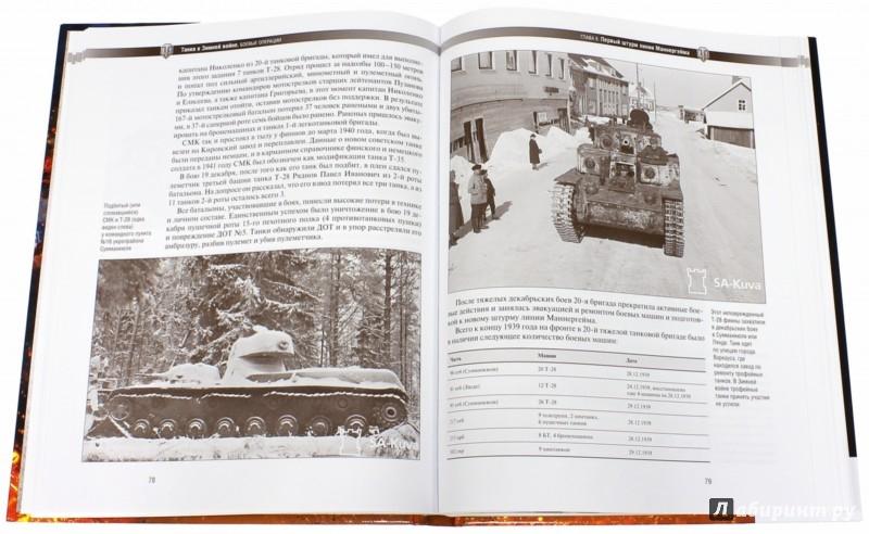 Иллюстрация 1 из 3 для Танки в Зимней Войне - Баир Иринчеев | Лабиринт - книги. Источник: Лабиринт