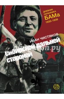 Сибирской дальней стороной. Дневник охранника БАМа, 1935-1936