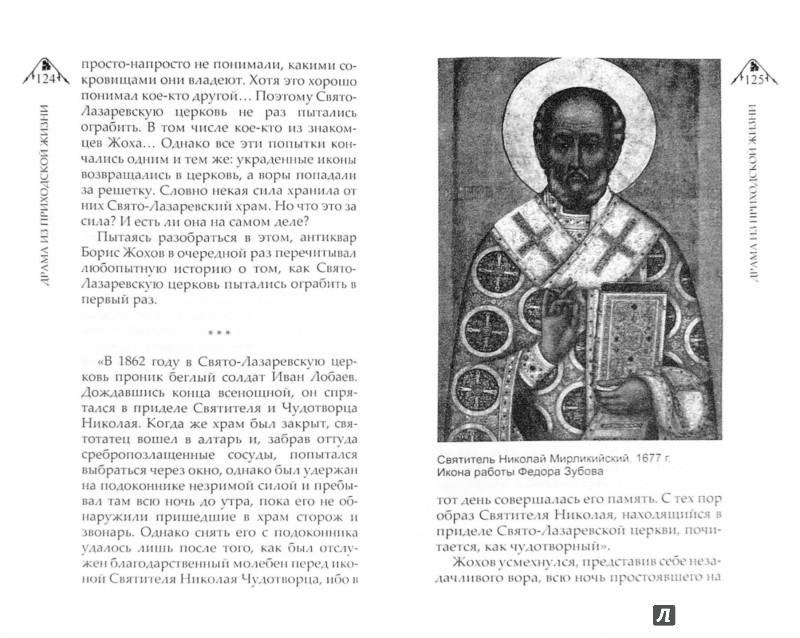 Иллюстрация 1 из 11 для Драма из приходской жизни - Евфимия Монахиня | Лабиринт - книги. Источник: Лабиринт