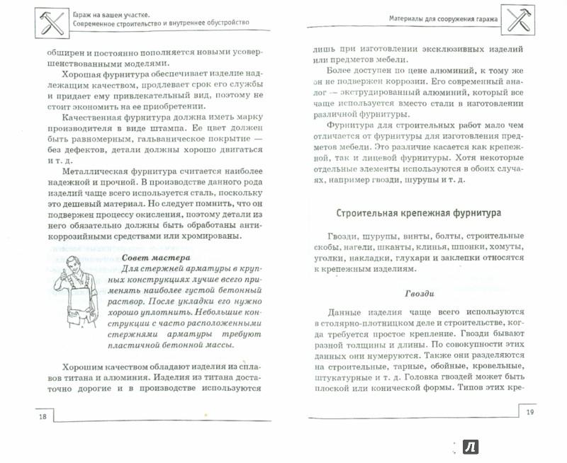 Иллюстрация 1 из 16 для Гараж на вашем участке. Современное строительство и внутреннее обустройство - Л. Савенко | Лабиринт - книги. Источник: Лабиринт