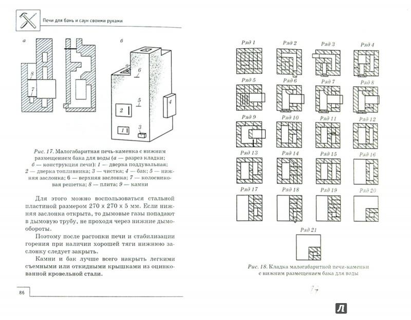 Иллюстрация 1 из 8 для Печи для бань и саун своими руками - С. Калюжный | Лабиринт - книги. Источник: Лабиринт