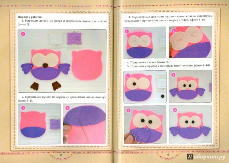 Иллюстрация 1 из 14 для Игрушки из фетра - Катя Владимирова | Лабиринт - книги. Источник: Лабиринт