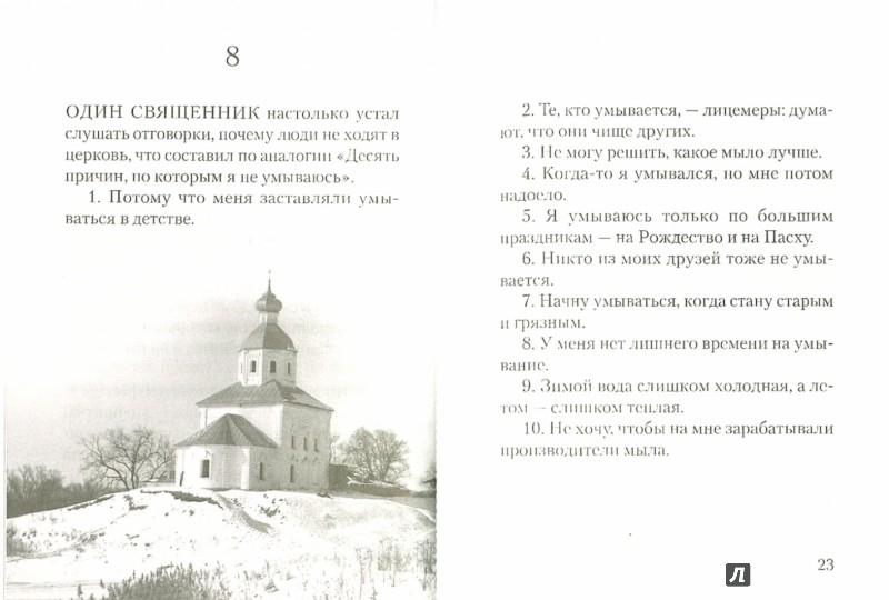 Иллюстрация 1 из 11 для Просто верить. Сборник христианских притч и сказаний | Лабиринт - книги. Источник: Лабиринт