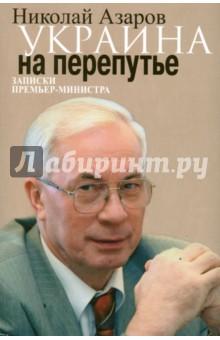 Украина на перепутье. Записки премьер-министра защита голеностопа на украине
