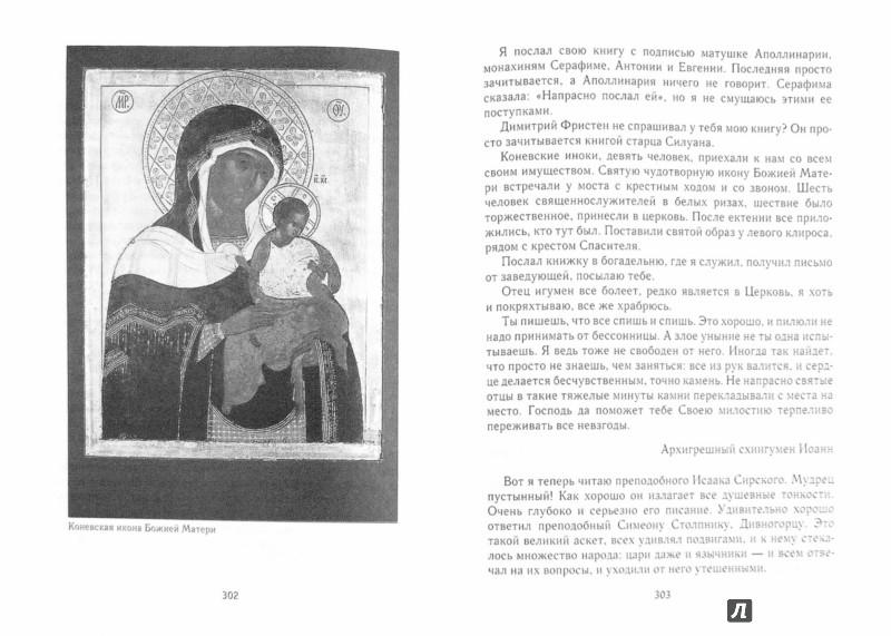 Иллюстрация 1 из 31 для Письма о духовной жизни - Иоанн Схиигумен | Лабиринт - книги. Источник: Лабиринт