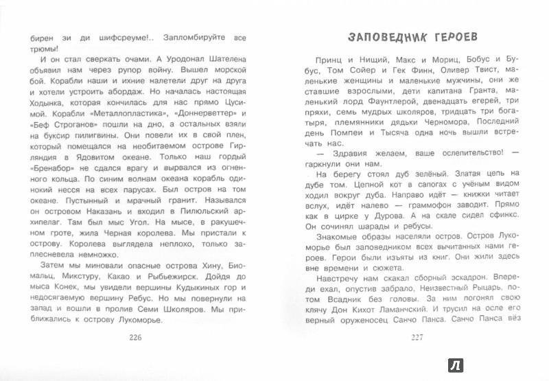 Иллюстрация 1 из 9 для Кондуит и Швамбрания - Лев Кассиль | Лабиринт - книги. Источник: Лабиринт
