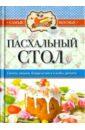 Самые вкусные рецепты. Пасхальный стол нина борисова пасхальный стол самые вкусные угощения кулинарные рецепты