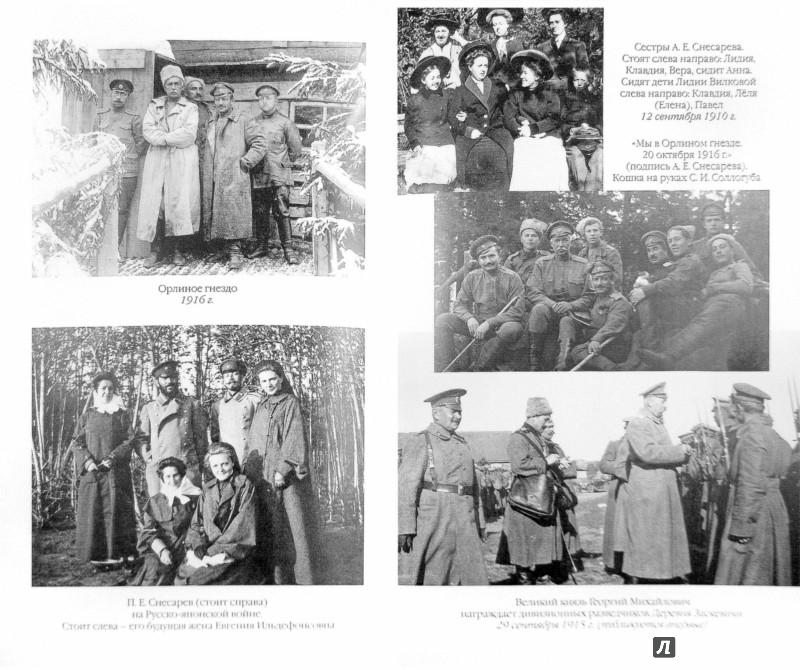 Иллюстрация 1 из 16 для Дневник. 1916-1917 - Андрей Снесарев | Лабиринт - книги. Источник: Лабиринт