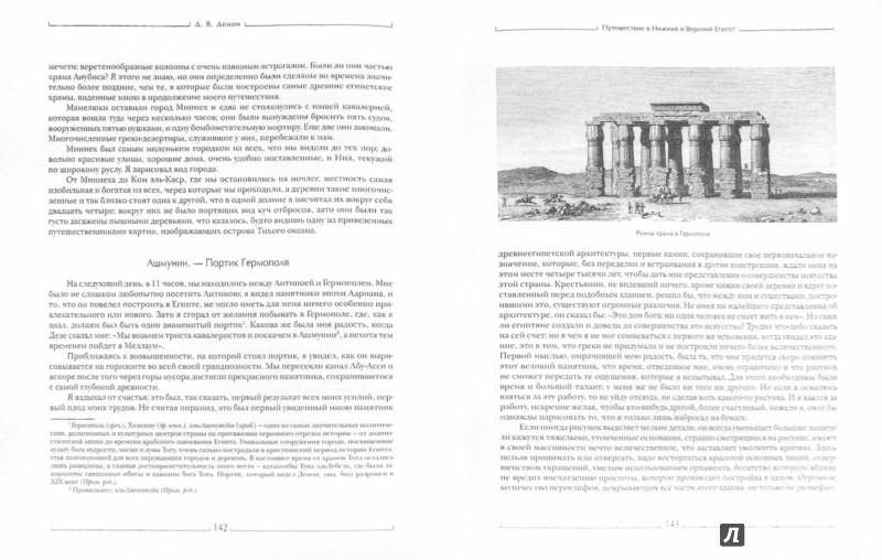 Иллюстрация 1 из 28 для Путешествие в Нижний и Верхний Египет во время кампаний генерала Бонапарта - Доминик Денон | Лабиринт - книги. Источник: Лабиринт