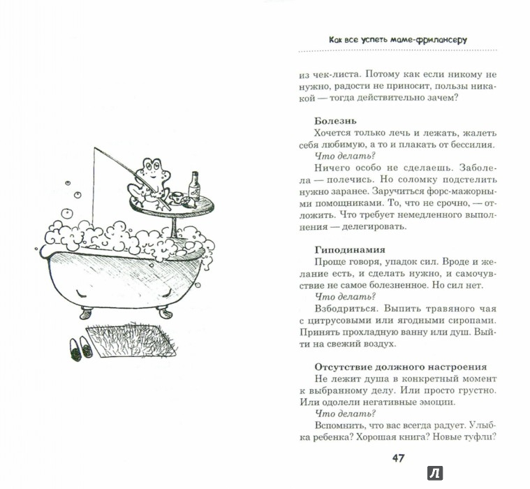 Иллюстрация 1 из 22 для FLY-мама.RU: Спокойно, всё по плану! Мой дом в стиле дзен - Надежда Меркушева   Лабиринт - книги. Источник: Лабиринт