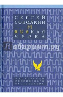 Russkaя чурка
