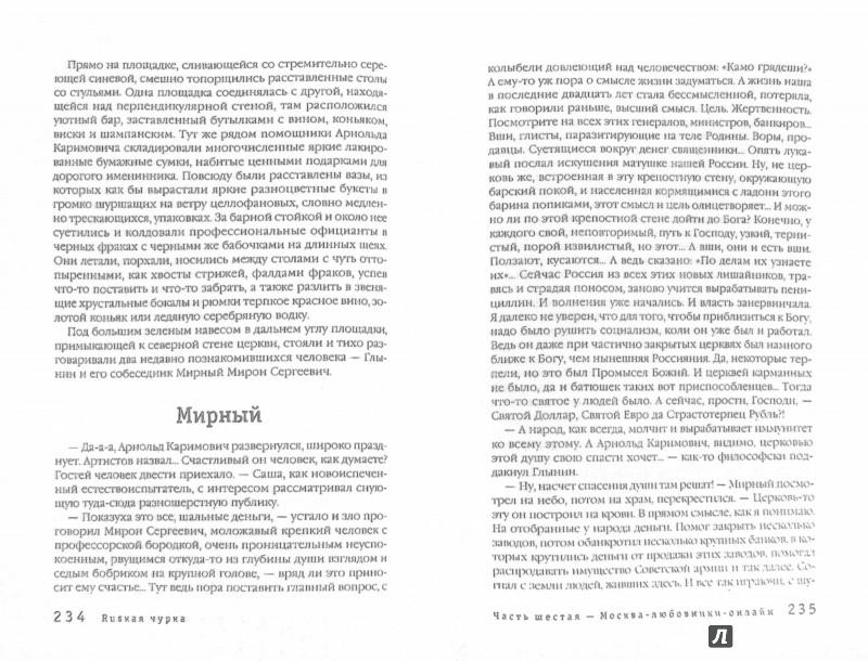 Иллюстрация 1 из 8 для Russkaя чурка - Сергей Соколкин | Лабиринт - книги. Источник: Лабиринт