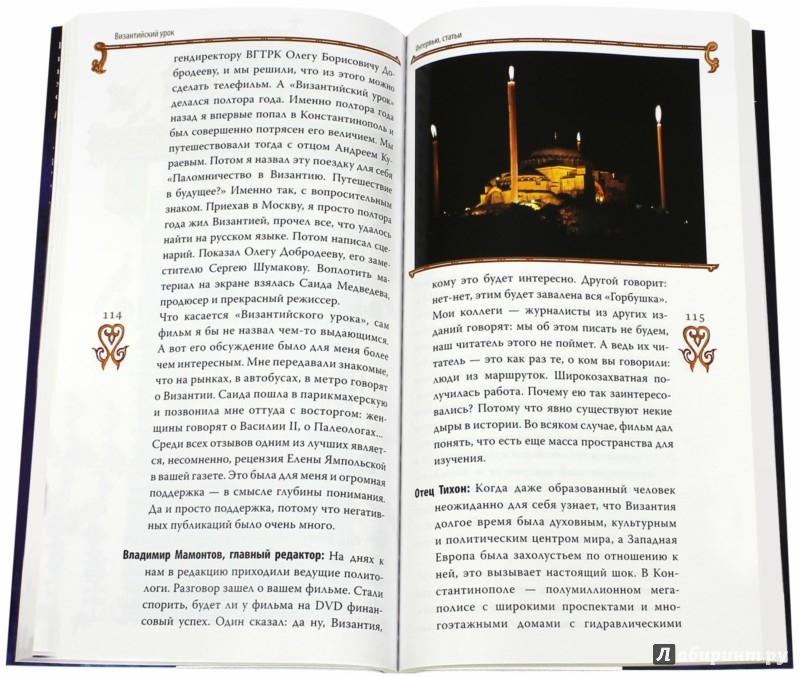 Иллюстрация 1 из 11 для Гибель империи. Византийский урок - Тихон Архимандрит | Лабиринт - книги. Источник: Лабиринт