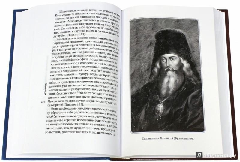 Иллюстрация 1 из 36 для Носители Духа. Наставления о духовной жизни   Лабиринт - книги. Источник: Лабиринт