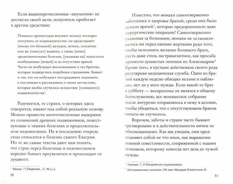 Иллюстрация 1 из 14 для Объядение, лакомство, чревоугодие. Учение отцов-пустынников о еде и посте - Гавриил Схиархимандрит | Лабиринт - книги. Источник: Лабиринт